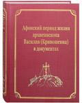 Афонский период жизни архиепископа Василия (Кривошеина) в документах. Том 15-й