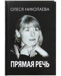 Прямая речь. Олеся Николаева