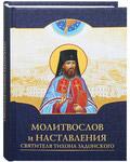 Молитвослов и наставления святителя Тихона Задонского