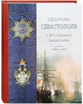 Оборона Севастополя и его славные защитники. 1854-1855. К.Лукашевич
