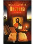 Исследуйте Писания