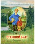 Старший брат. Рассказы. Л. Нечаев