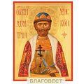 Икона св. князь Дмитрий Донской