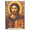 Икона Иисус Христос Пантократор (Синайский)