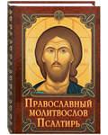 Православный молитвослов. Псалтирь. Русский шрифт. Цвет в ассортименте