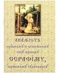 Акафист преподобному и богоносному отцу нашему Серафиму, саровскому чудотворцу. Церковно-славянский шрифт
