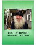 Воспоминания о схимонахе Кассиане