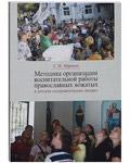 Методика организации воспитательной работы православных вожатых в детских оздоровительных лагерях. С. И. Абрамов. В ассортименте