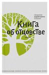 Книга об отцовстве. Священник Андрей Лоргус. Психолог