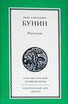 Рассказы. Бунин Иван Алексеевич