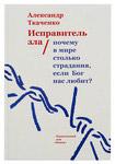 Исправитель зла. Почему в мире столько страдания, если Бог нас любит? Александр Ткаченко