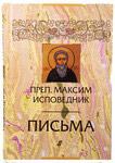 Письма. Преподобный Максим Исповедник. Перевод с древнегреческого Егора Начинкина