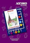 История. Московский Кремль. Комплект карточек для планшета. Логико-малыш