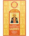 Житие святого равноапостольного великого князя Владимира с приложением акафиста, молитв и других необходимых сведений