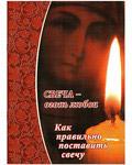 Свеча - огонь любви. Как правильно поставить свечу