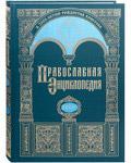 Православная энциклопедия. Том 34