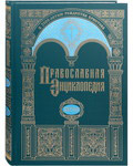 Православная энциклопедия. Том 38
