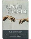 Вызовы и заветы. Непростые ответы на сложные вопросы современной медицины. И. В. Силуянова
