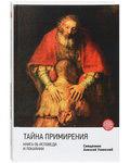 Тайна примирения. Книга об исповеди и покаянии. Священник Алексей Уминский