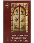 Практическое руководство катехизатора. Выпуск 1
