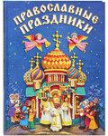 Православные праздники. Книга для детей и их родителей