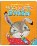 Учим и поем буквы. Для малышей и их родителей. Екатерина Голубева