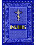 Помянник (с литией и приложением с молитвами). Цвет в ассортименте