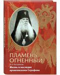 Пламень огненный. Жизнь и наследие архиепископа Серафима. А. А. Кострюков
