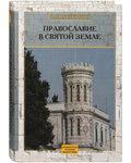 Православие в Святой Земле. В. Н. Хитрово