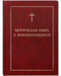 Метрическая книга о браковенчавшихся