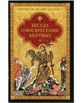Беседа о воскресении мертвых. Святитель Иоанн Златоуст
