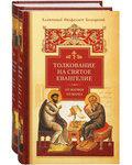 Толкование на Святое Евангелие в 2-х томах. Блаженный Феофилакт Болгарский