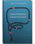 Практическое богопознание. Монах Симеон Афонский