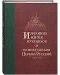 Избранные жития мучеников и исповедников Церкви Русской. Игумен Дамаскин (Орловский)