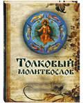 Толковый молитвослов с текстами Литургии и Всенощного бдения. Русский язык