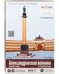 Александровская колонна. Сборная модель из картона