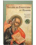 Лекции по Евангелию от Иоанна. Протоиерей Александр Прокопчук