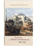 Донесения из Константинополя. 1860-1865. Архимандрит Антонин Капустин