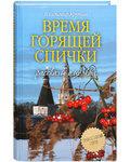 Время горящей спички. Рассказы о церкви. Владимир Крупин