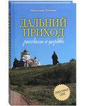 Дальний приход. Рассказы о церкви. Николай Коняев