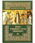 Память преподобного Сергия Радонежского