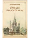 Франция православная. Татьяна Филипьева