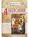 Азбуковник. Азбука православия для детей с иконами и картинками православных художников