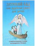 Детский сад или духовные уроки для детей. С пояснительными стихами из Священного Писания