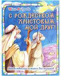 С Рождеством Христовым, мой друг! Рождественские истории для малышей. Инна Андреева