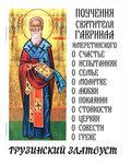 Поучения святителя Гавриила Имеретинского. Грузинский Златоуст