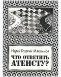 Что ответить атеисту? Иерей Георгий Максимов