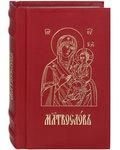 Православный молитвослов. Церковно-славянский шрифт. Кожаный переплет. Цветной обрез