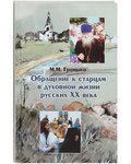 Обращение к старцам в духовной жизни русских ХХ века. М. М. Громыко