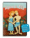 Диск (DVD) Адам и Ева. Православный мультфильм. Автор Надежда Бурмина (Русанова)